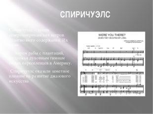 СПИРИЧУЭЛС Спиричуэлс - песни североамериканских негров религиозного содержа