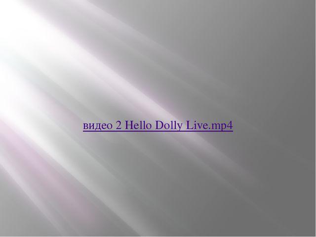 видео 2 Hello Dolly Live.mp4