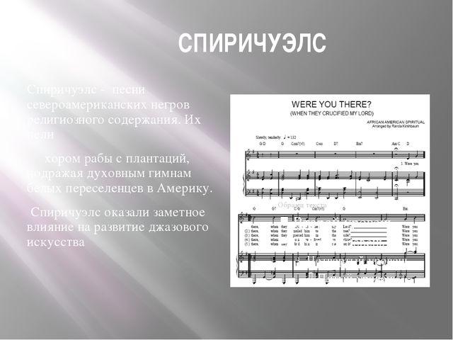 СПИРИЧУЭЛС Спиричуэлс - песни североамериканских негров религиозного содержа...