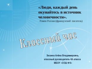 Зюзина Алёна Владимировна, классный руководитель 4А класса МБОУ «СОШ №4» «Люд