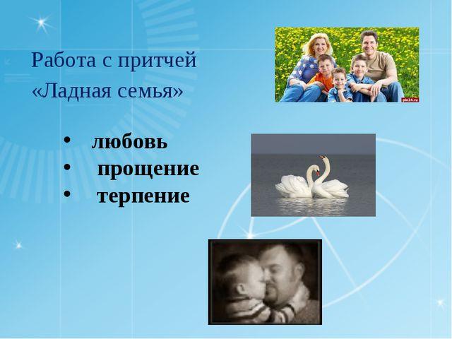 Работа с притчей «Ладная семья» любовь прощение терпение