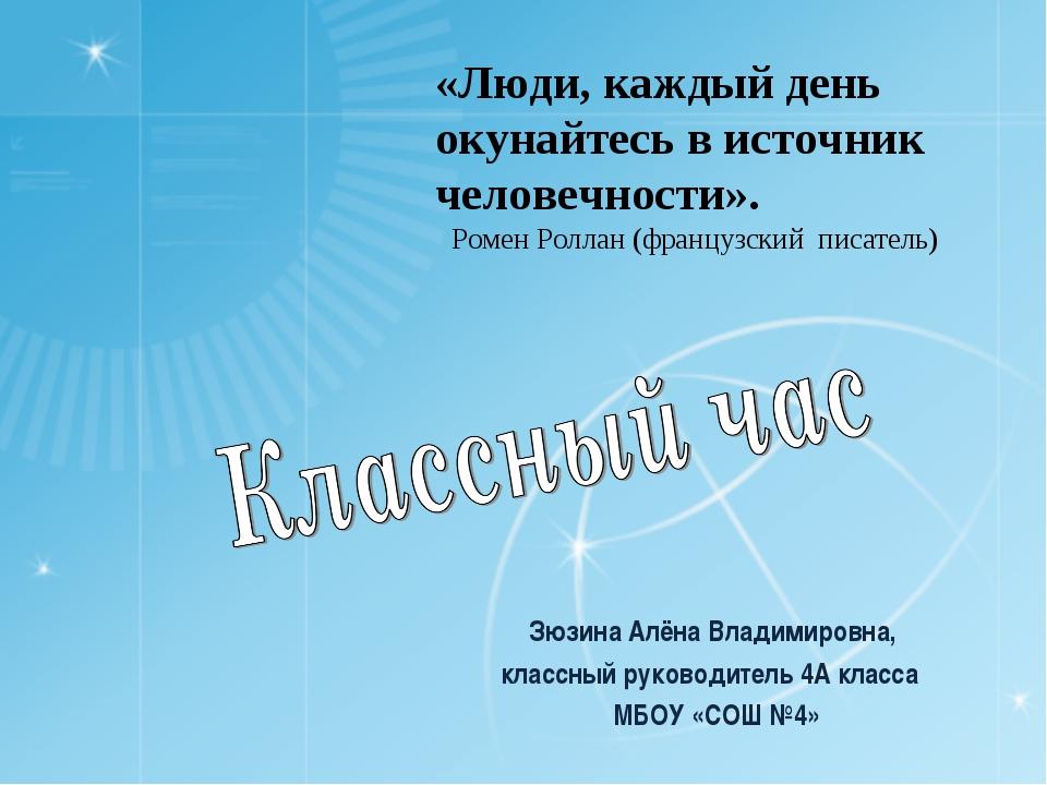 Зюзина Алёна Владимировна, классный руководитель 4А класса МБОУ «СОШ №4» «Люд...