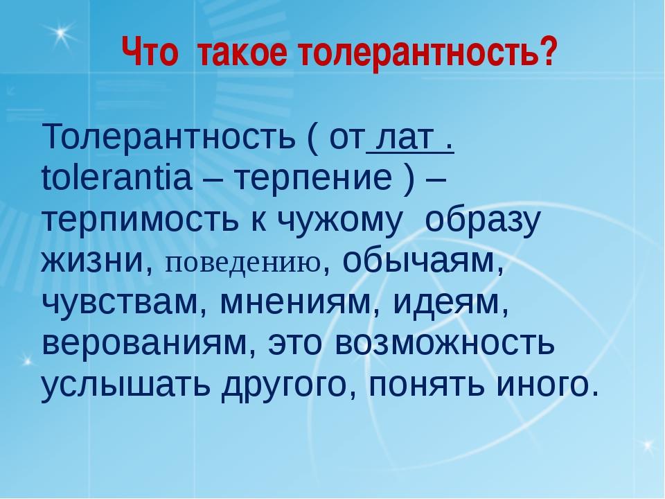 Толерантность ( от лат . tolerantia – терпение ) – терпимость к чужому образу...