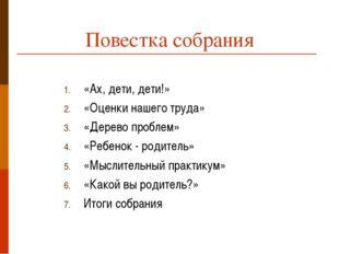 Повестка собрания «Ах, дети, дети!» «Оценки нашего труда» «Дерево проблем» «Р