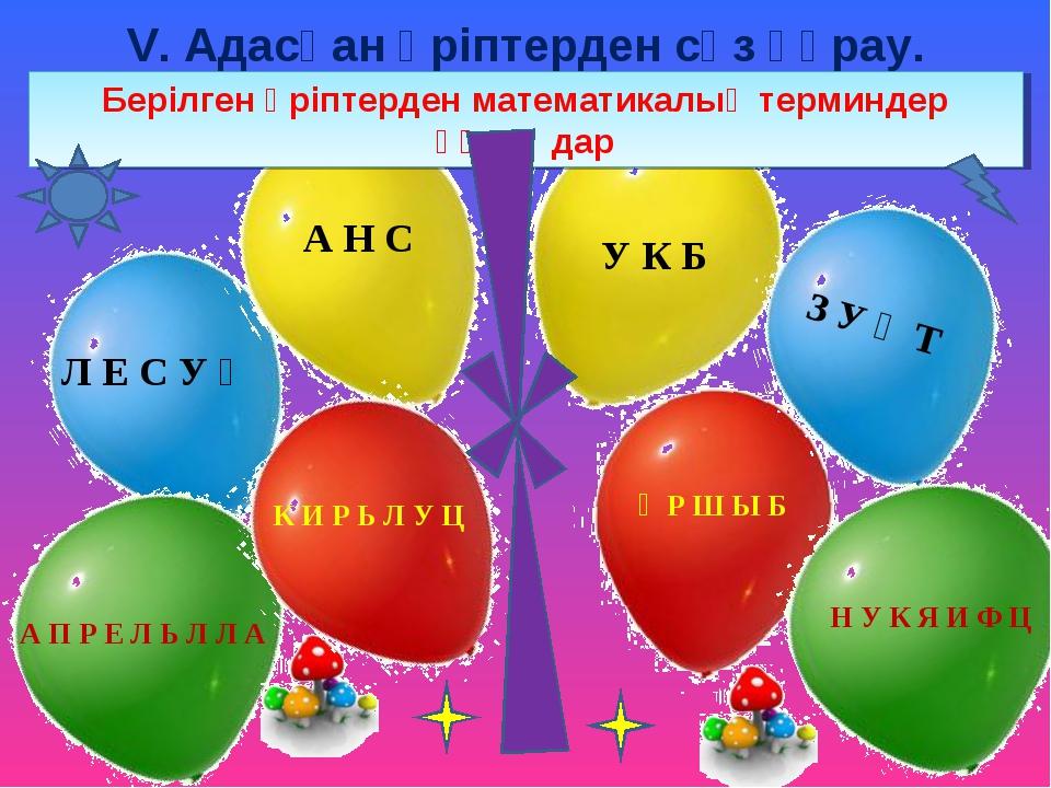 V. Адасқан әріптерден сөз құрау. Берілген әріптерден математикалық терминдер...
