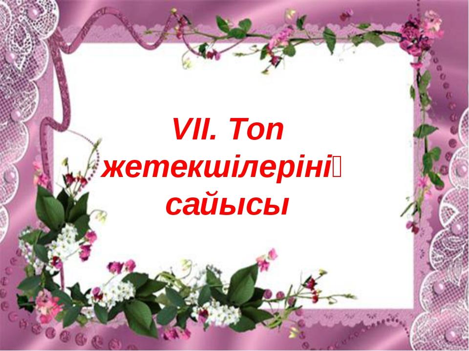 VІI. Топ жетекшілерінің сайысы
