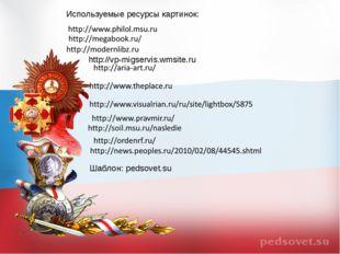 Используемые ресурсы картинок: Шаблон: pedsovet.su http://vp-migservis.wmsite