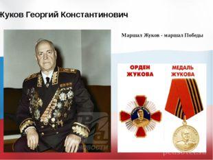 Маршал Жуков - маршал Победы Жуков Георгий Константинович