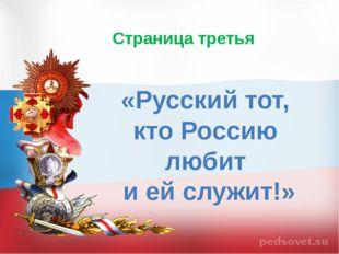 Страница третья «Русский тот, кто Россию любит и ей служит!»