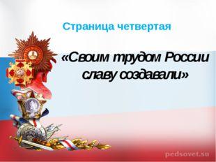 Страница четвертая «Своим трудом России славу создавали»