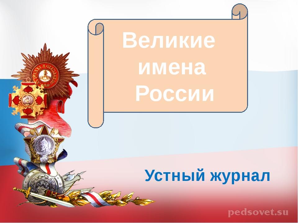 Великие имена России Устный журнал