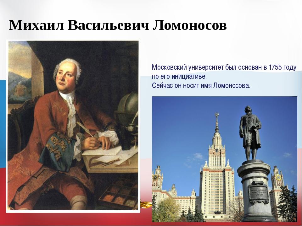 Михаил Васильевич Ломоносов Московский университет был основан в 1755 году по...