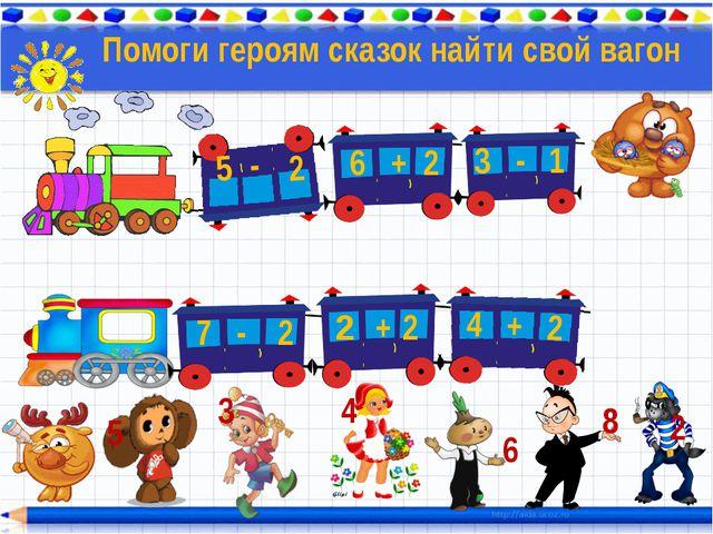 Помоги героям сказок найти свой вагон 2 4 3 6 5 8 7 - 2 2 + 2 4 + 2 5 - 2 6 +...