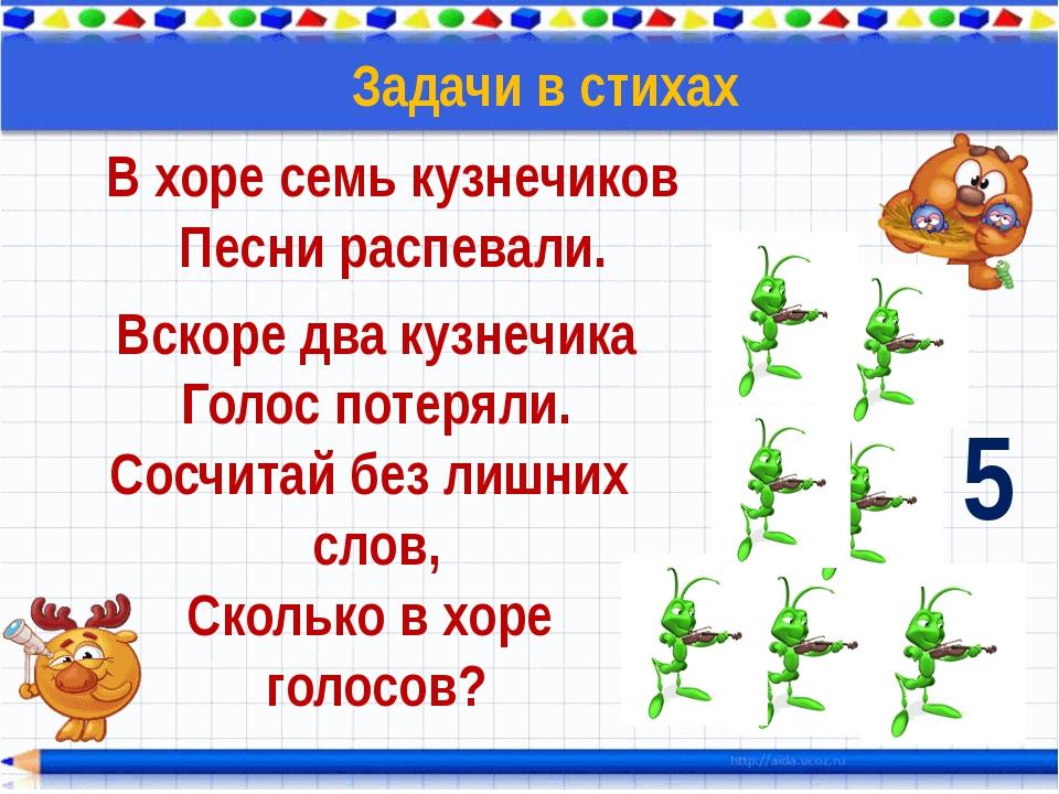 Задачи в стихах В хоре семь кузнечиков Песни распевали. Вскоре два кузнечика...