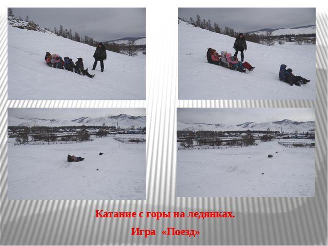 Катание с горы на ледянках. Игра «Поезд»