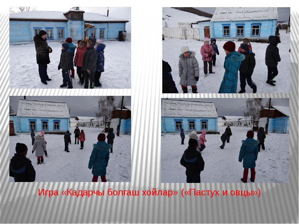 Игра «Кадарчы болгаш хойлар» («Пастух и овцы»)