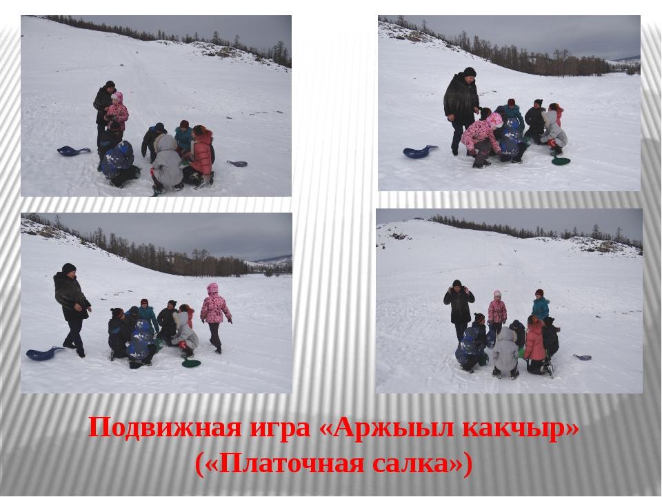 Подвижная игра «Аржыыл какчыр» («Платочная салка»)