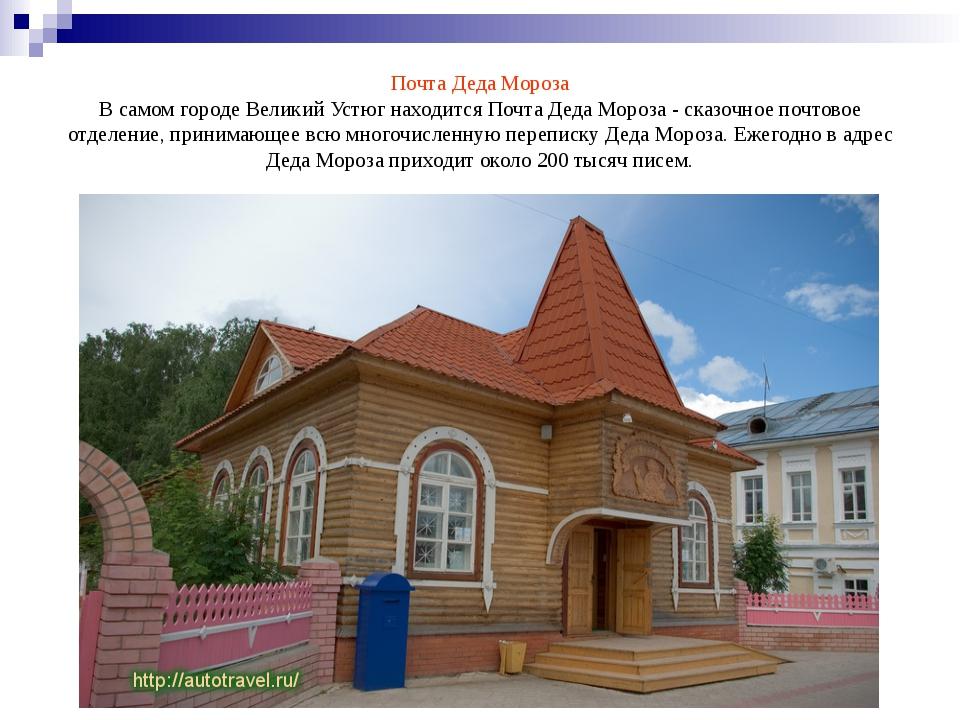 Почта Деда Мороза В самом городе Великий Устюг находится Почта Деда Мороза -...
