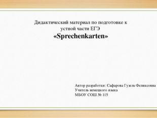 Дидактический материал по подготовке к устной части ЕГЭ «Sprechenkarten» Авто