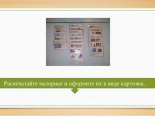 Распечатайте материал и оформите их в виде карточек.