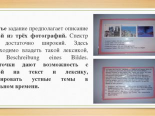Третьезадание предполагает описание одной из трёх фотографий. Спектр тем дос