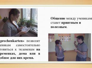 «Sprechenkarten» позволят ученикам самостоятельно готовиться к экзаменам на п