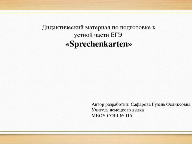 Дидактический материал по подготовке к устной части ЕГЭ «Sprechenkarten» Авто...