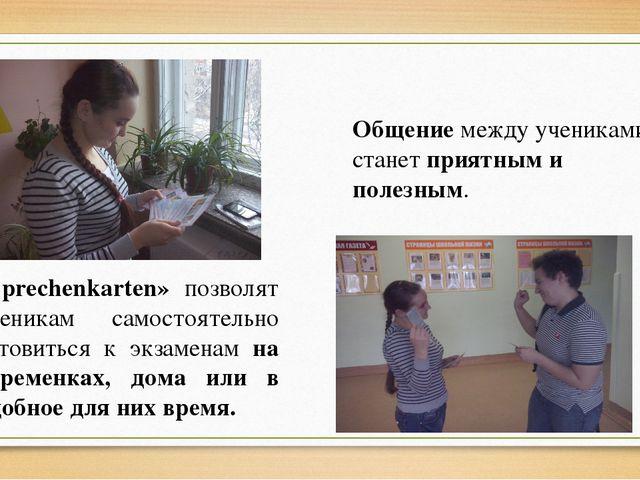 «Sprechenkarten» позволят ученикам самостоятельно готовиться к экзаменам на п...