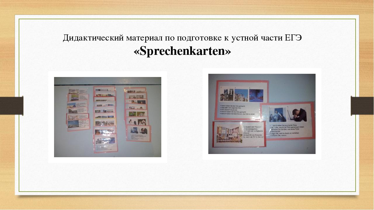 Дидактический материал по подготовке к устной части ЕГЭ «Sprechenkarten»
