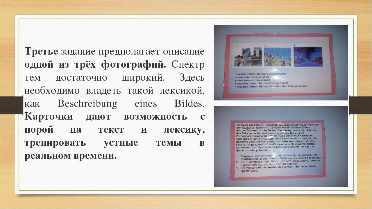 Третьезадание предполагает описание одной из трёх фотографий. Спектр тем дос...