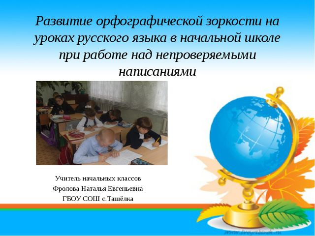 Развитие орфографической зоркости на уроках русского языка в начальной школе...