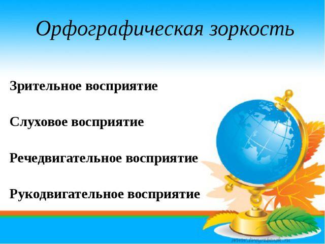 Орфографическая зоркость Зрительное восприятие Слуховое восприятие Речедвига...