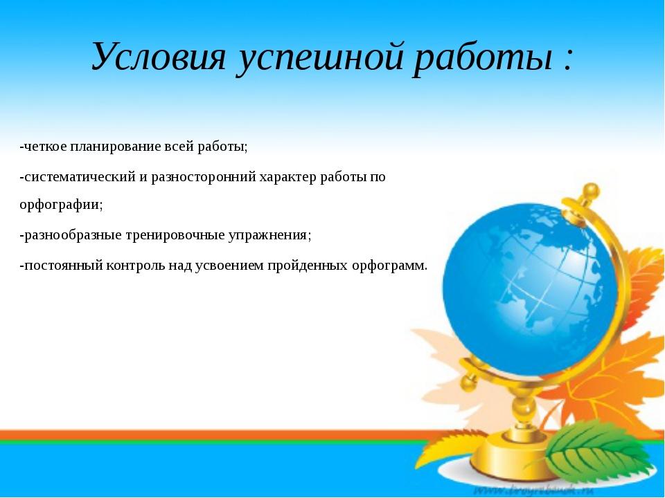 Условия успешной работы : -четкое планирование всей работы; -систематический...