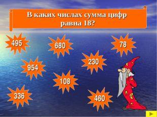 Назови числа в порядке возрастания 954 495 108 336 460 78 230 680 Какое число