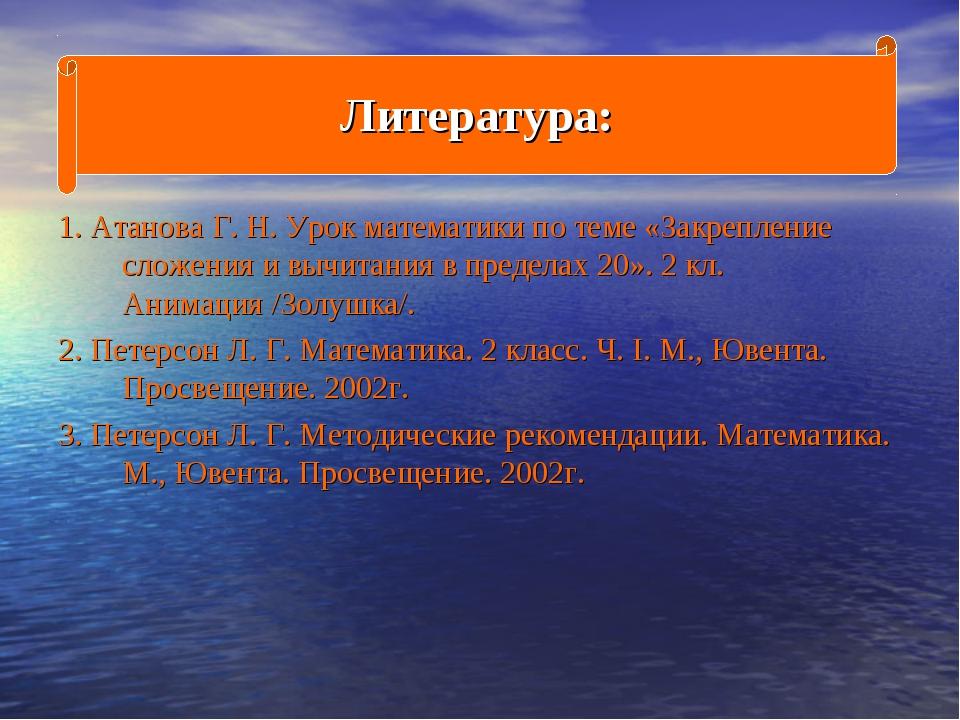 1. Атанова Г. Н. Урок математики по теме «Закрепление сложения и вычитания в...