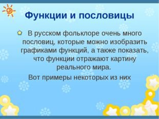 Функции и пословицы В русском фольклоре очень много пословиц, которые можно и