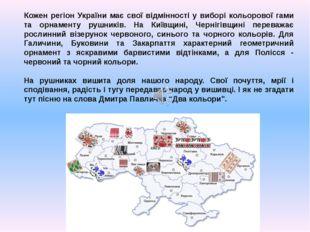 Кожен регіон України має свої відмінності у виборі кольорової гами та орнамен