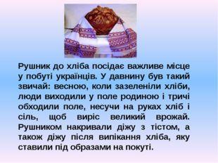 Рушник до хліба посідає важливе місце у побуті українців. У давнину був такий