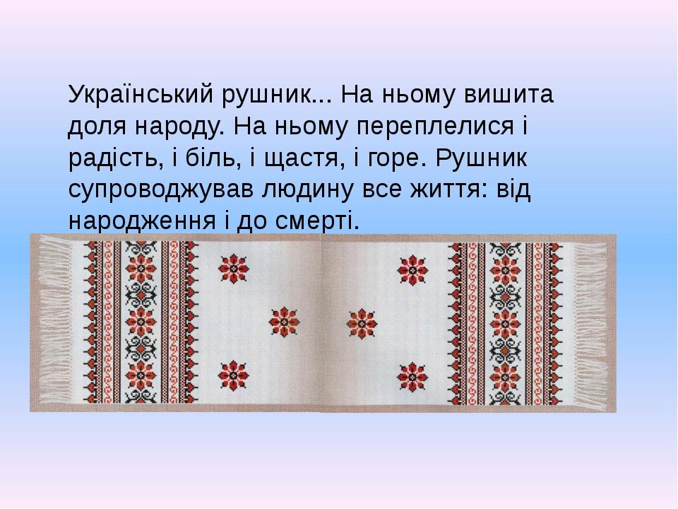 Український рушник... На ньому вишита доля народу. На ньому переплелися і рад...