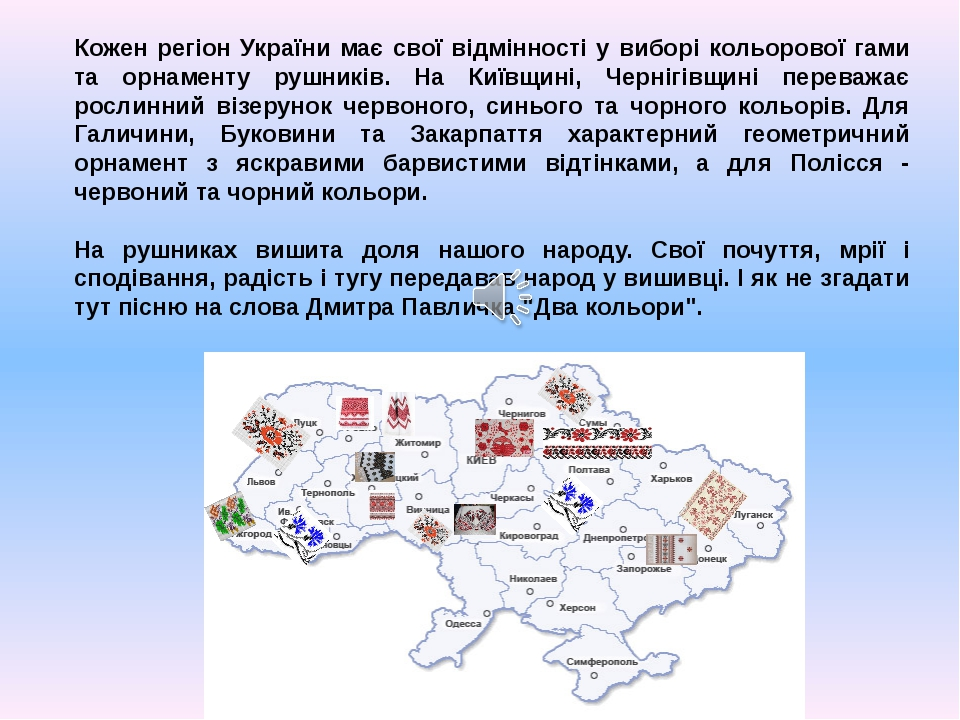 Кожен регіон України має свої відмінності у виборі кольорової гами та орнамен...