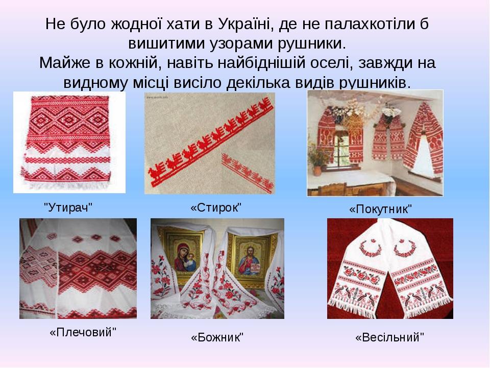 Не було жодної хати в Україні, де не палахкотіли б вишитими узорами рушники....