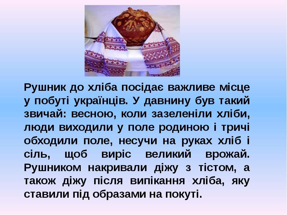 Рушник до хліба посідає важливе місце у побуті українців. У давнину був такий...