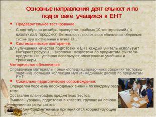Основные направления деятельности по подготовке учащихся к ЕНТ Предварительно