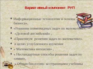 Вариативный компонент РУП Информационные технологии и основы бизнеса», «Решен