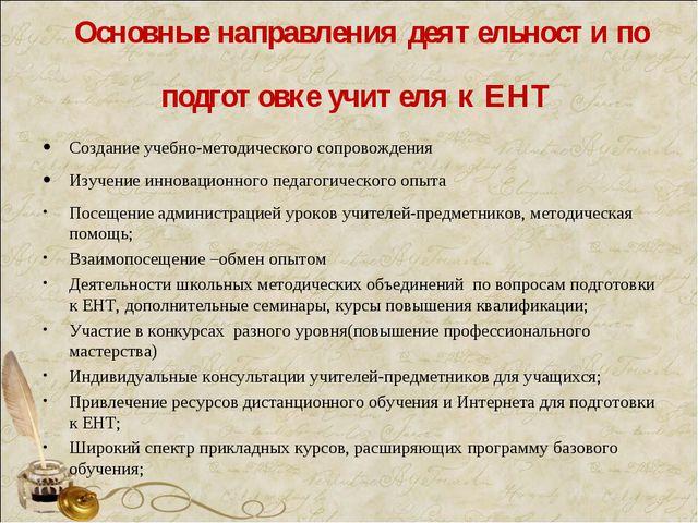 Основные направления деятельности по подготовке учителя к ЕНТ Создание учебно...