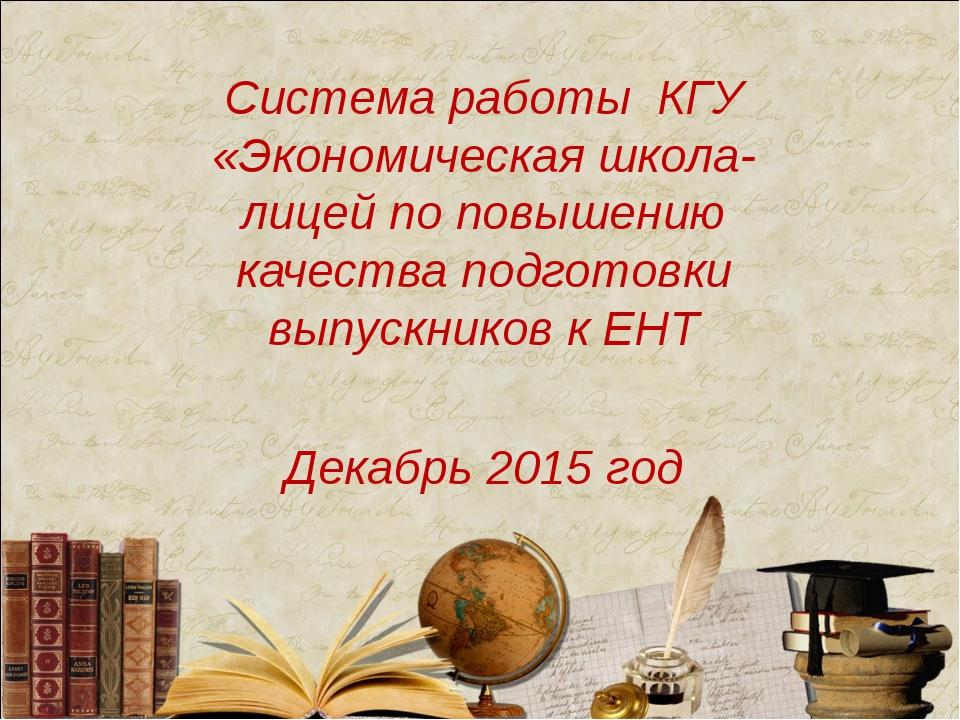 Система работы КГУ «Экономическая школа-лицей по повышению качества подготовк...