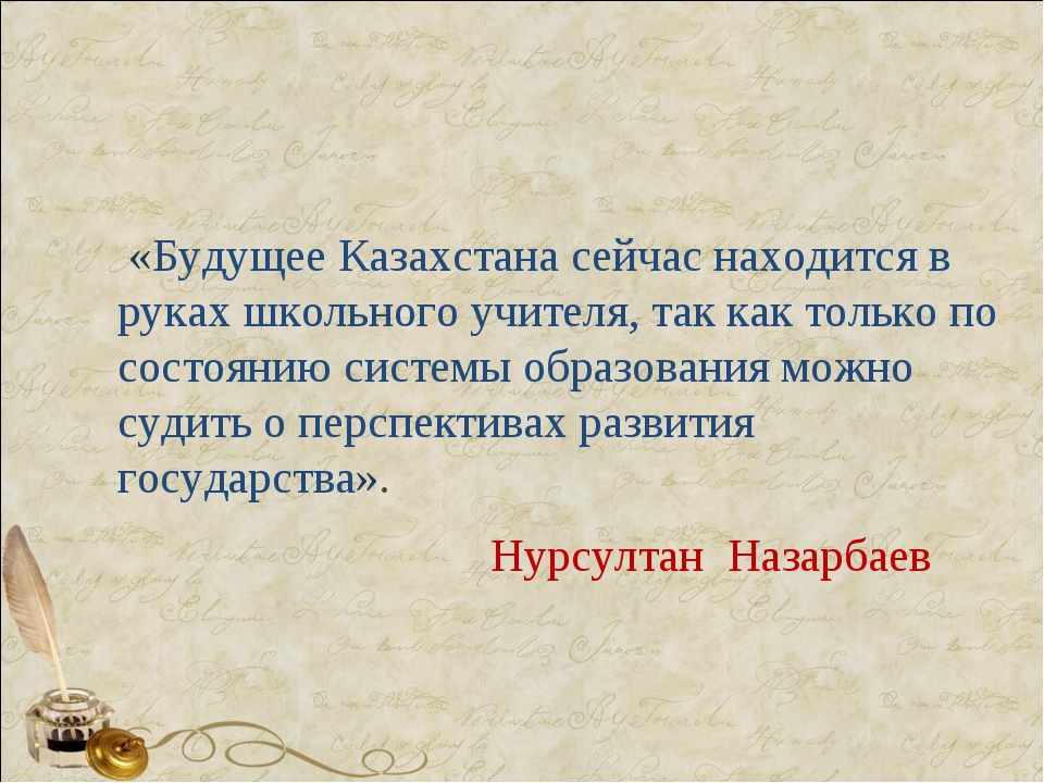 «Будущее Казахстана сейчас находится в руках школьного учителя, так как толь...