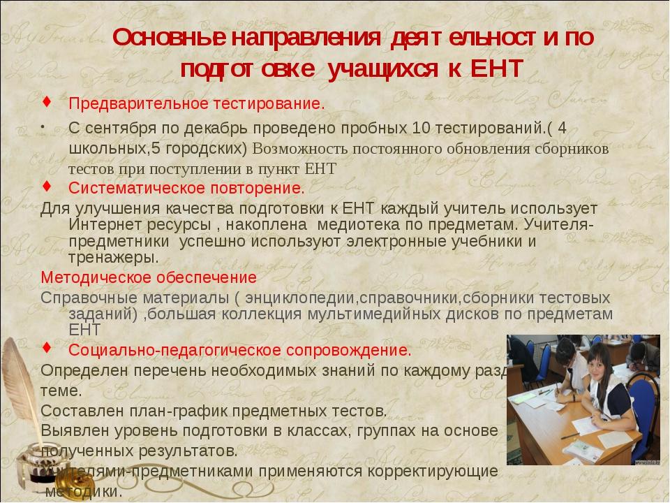 Основные направления деятельности по подготовке учащихся к ЕНТ Предварительно...