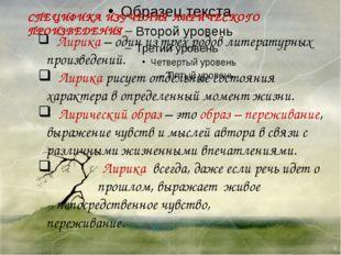 СПЕЦИФИКА ИЗУЧЕНИЯ ЛИРИЧЕСКОГО ПРОИЗВЕДЕНИЯ Лирика – один из трех родов лите