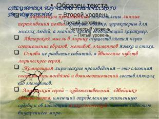 СПЕЦИФИКА ИЗУЧЕНИЯ ЛИРИЧЕСКОГО ПРОИЗВЕДЕНИЯ В лирическом произведении запеча